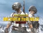 تنزيل لعبة ببجي الكورية